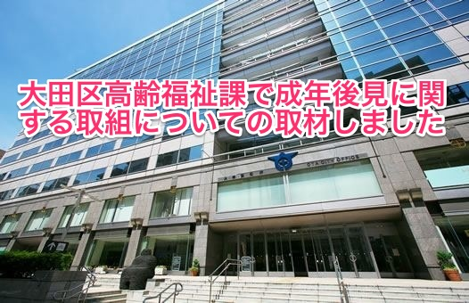 成年後見制度の取り組みについて 大田区福祉部高齢福祉課へのヒアリング・レポート