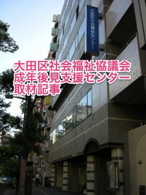 大田区社会福祉協議会成年後見センターに取材に行ってきました!