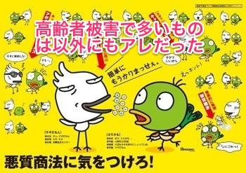 大田区消費生活センターに最近の高齢者に関する消費トラブル事例等の取材に行って参りました!