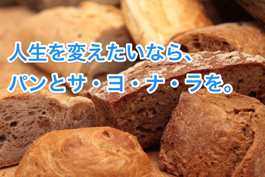 人生を変えたいなら、まずパンとサヨナラを。これを知ったら絶対にサ・ヨ・ナ・ラできる。