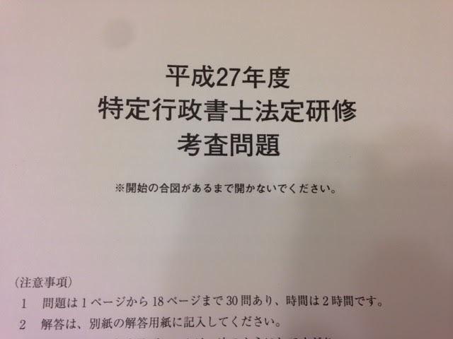 特定行政書士の考査(試験)受けてきました。結果は。。。