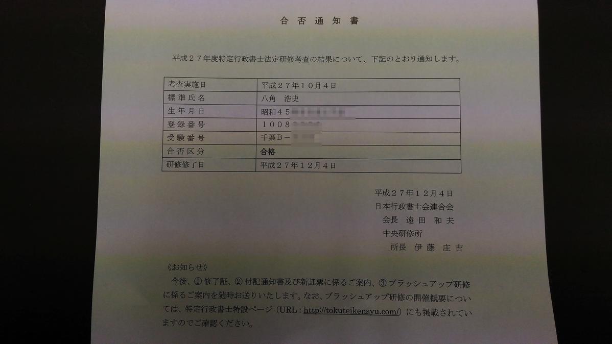 特定行政書士 考査の結果についての合否通知書が届きました。結果は。。
