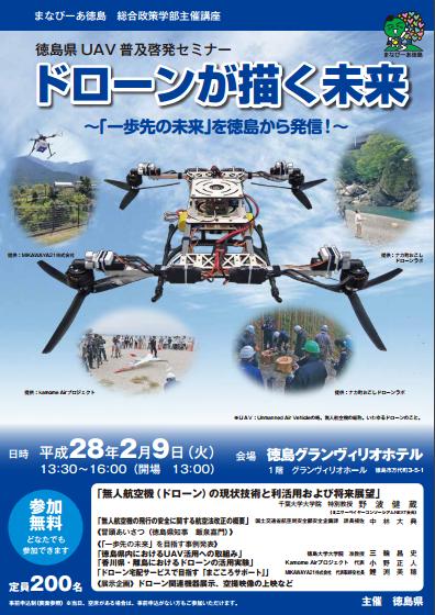 徳島県でドローン普及開発セミナーが開催されます。こちらお勧めです!!