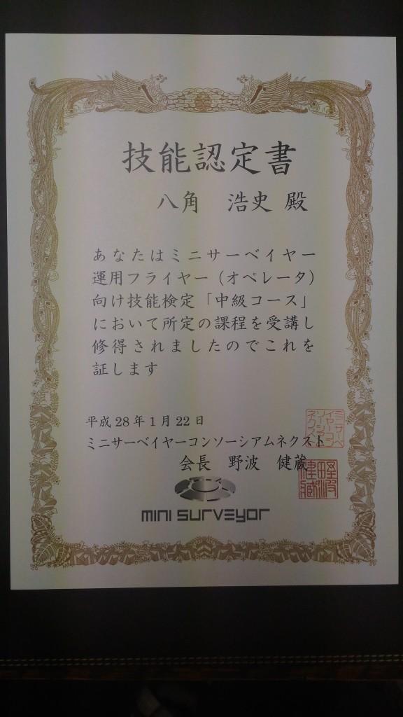 ドローン技能検定「中級コース」修得!ミニサーベイヤーコンソーシアムネクスト