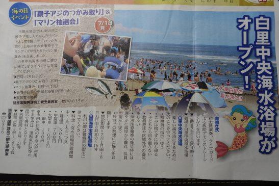 7月18日海の日は白里海岸へ「親子アジのつかみ取り」&「マリン抽選会」やるよ~無料だよ~!