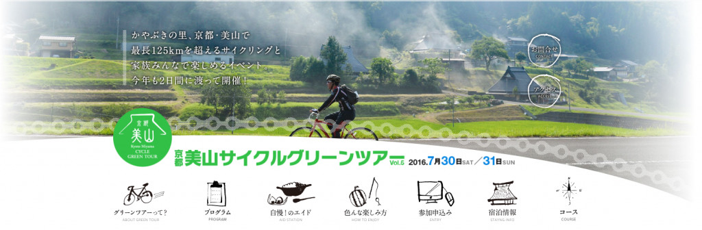 京都美山サイクリングツアー、ドローン空撮受け入れ!地方自治体等の参考とすべき事例!